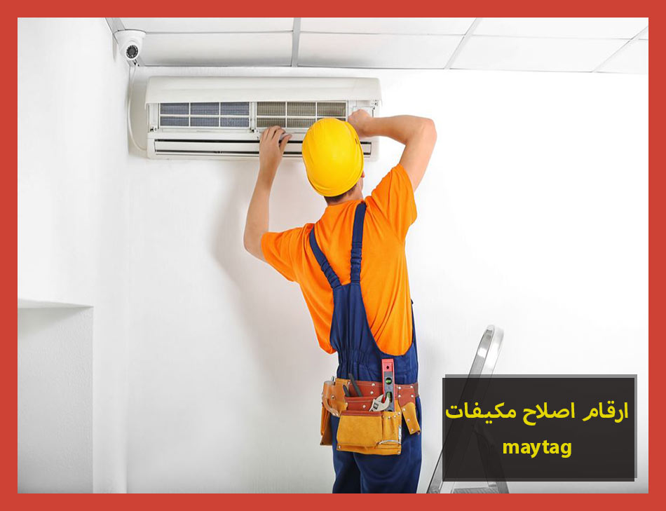 ارقام اصلاح مكيفات maytag | Maytag Maintenance Center
