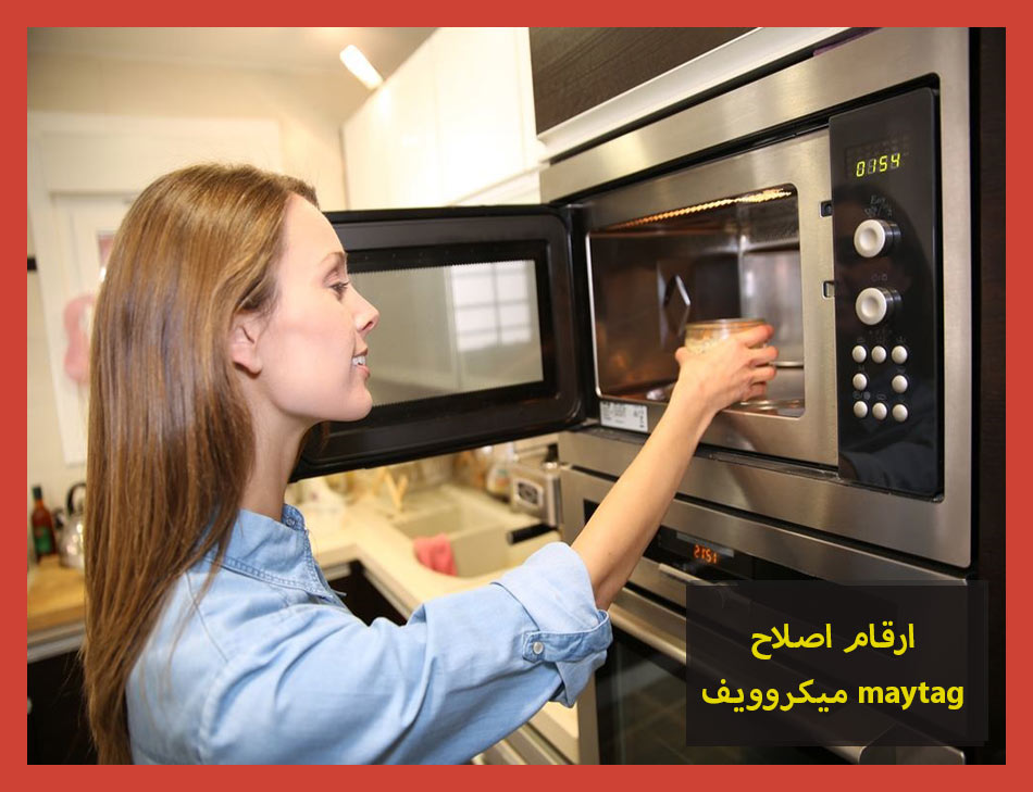ارقام اصلاح ميكروويف maytag | Maytag Maintenance Center