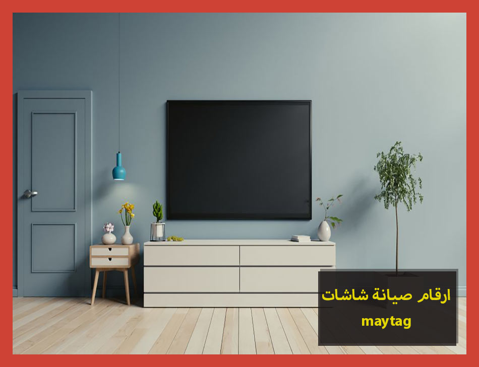 ارقام صيانة شاشات maytag | Maytag Maintenance Center